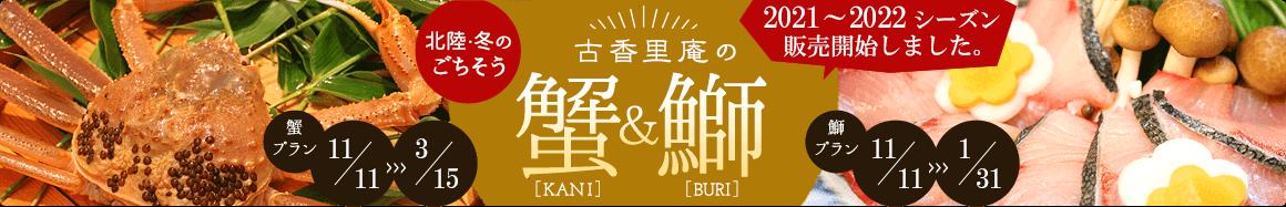 活蟹・天然鰤のスペシャルコンテンツ