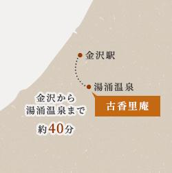 金沢から湯涌温泉まで約50分